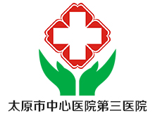 太原市中心医院第三医院logo