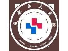 成都医大医院logo