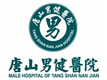 唐山男健医院logo