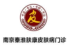 南京秦淮肤康皮肤病中医门诊部logo
