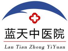 石家庄蓝天中医院logo