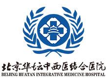 北京华坛中西医结合医院logo