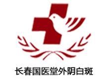 长春国医堂医院logo