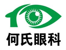 沈阳何氏眼科医院logo