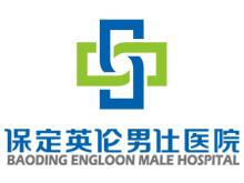 保定英伦男仕医院logo