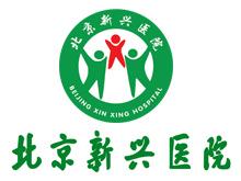 北京新兴医院logo