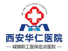 西安华仁医院logo