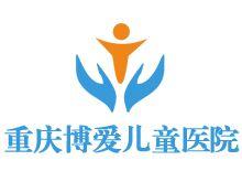 重庆博爱医院logo