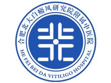 合肥北大白癜风医院logo
