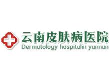 云南皮肤病医院logo
