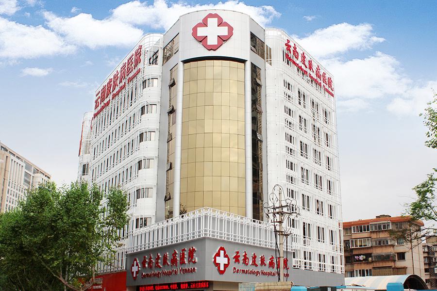 云南皮肤病医院