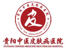 贵阳中医皮肤病医院logo