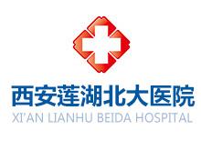西安莲湖北大医院logo