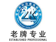 福州中科白癜風研究所logo