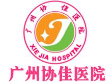 广州协佳医院logo