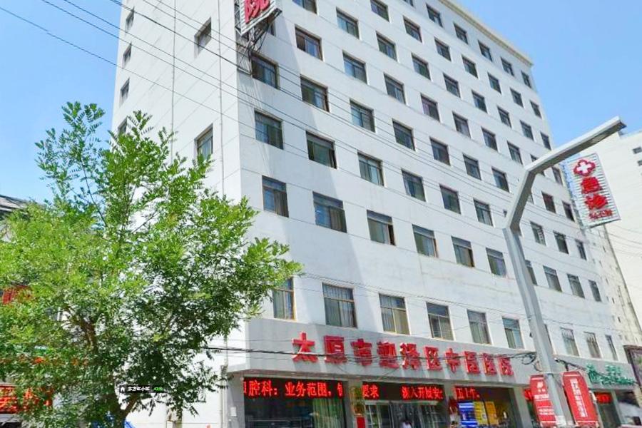 太原市迎泽区中医医院