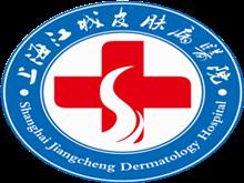 上海江城皮肤病医院性病科logo
