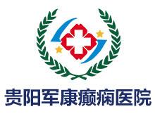 贵阳军康癫痫医院logo