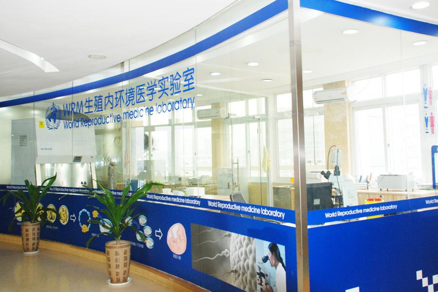 生殖医学实验室