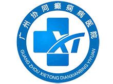 广州协同中医专科logo