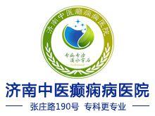 济南中医癫痫病医院logo