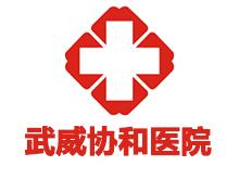 武威协和医院logo