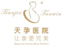 天津南开区天孕医院logo