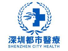 深圳都市门诊部logo