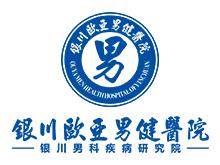 银川欧亚男健医院logo