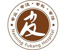 南宁肤康医院logo