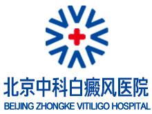 北京中科白癜风医院logo