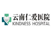 云南仁爱医院妇产科logo