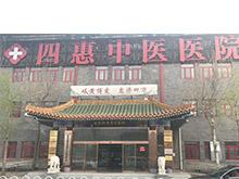 北京四惠中医医院logo