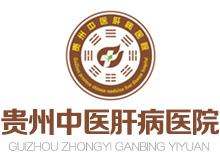 贵州中医肝病医院logo