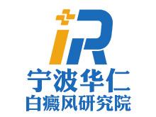 宁波海曙华仁皮肤专科门诊部logo