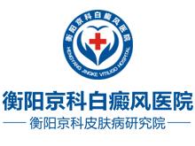衡阳京科白癜风医院logo