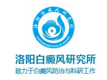 洛阳京城白癜风研究所logo