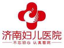 济南妇儿医院logo
