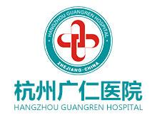 杭州广仁医院logo