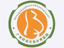 广州好运不孕不育医院logo