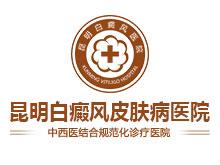 昆明白癜风皮肤病医院logo