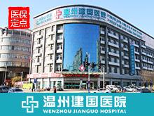 温州建国医院logo