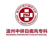 温州中研白癜风专科门诊部logo