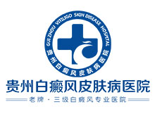 贵州白癜风皮肤病医院logo
