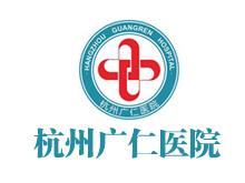 杭州广仁医院性病科logo