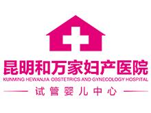 昆明和万家妇产医院logo