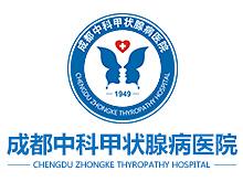 成都中科甲状腺病医院logo