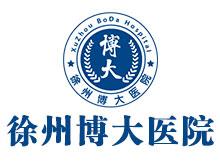 徐州博大医院logo