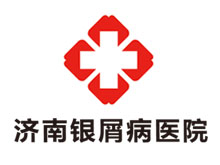 济南银屑病医院logo
