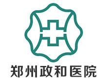 郑州政和医院logo